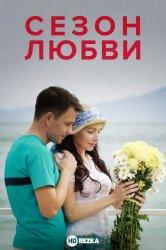 Смотреть Сезон любви онлайн в HD качестве 720p