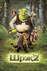 Смотреть Шрэк 2 онлайн в HD качестве 720p