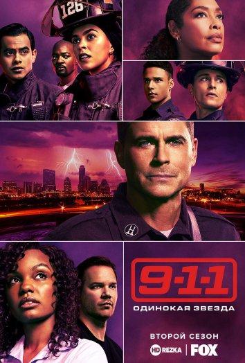 Смотреть 911: Одинокая звезда онлайн в HD качестве 720p