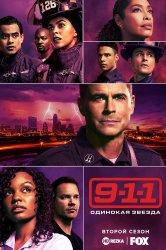 Смотреть 911: Одинокая звезда онлайн в HD качестве