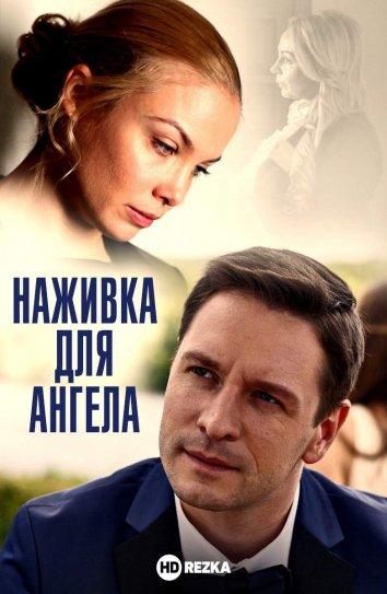 Смотреть Наживка для ангела онлайн в HD качестве 720p