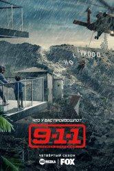 Смотреть 911 служба спасения онлайн в HD качестве