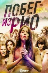 Смотреть Побег из Рио онлайн в HD качестве