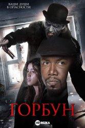 Смотреть Горбун онлайн в HD качестве