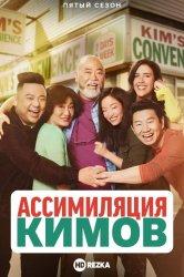 Смотреть Ассимиляция Кимов / Магазинчик Ким онлайн в HD качестве 720p