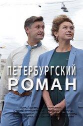 Смотреть Петербургский роман онлайн в HD качестве 720p