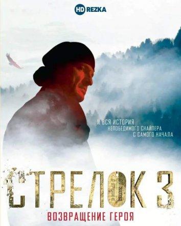 Смотреть Стрелок 3. Возвращение героя онлайн в HD качестве 720p