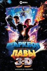 Смотреть Приключения Шаркбоя и Лавы онлайн в HD качестве 720p