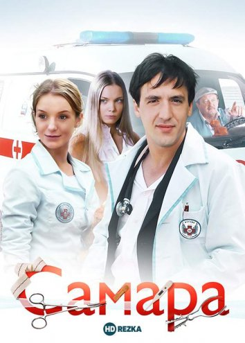 Смотреть Самара онлайн в HD качестве 720p
