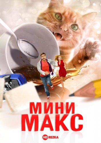 Смотреть МиниМакс онлайн в HD качестве 720p