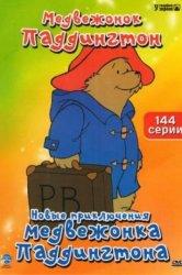 Смотреть Новые приключения медвежонка Паддингтона онлайн в HD качестве 720p