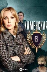 Смотреть Каменская 6 онлайн в HD качестве