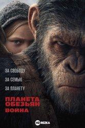 Смотреть Планета обезьян: Война онлайн в HD качестве