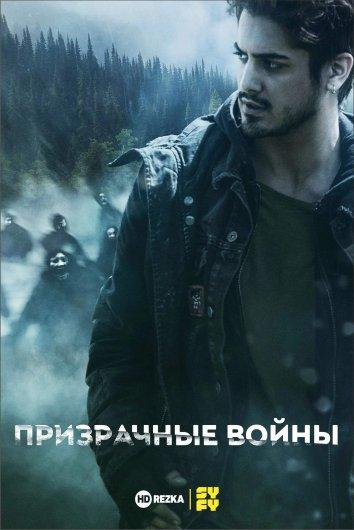 Смотреть Призрачные войны онлайн в HD качестве 720p