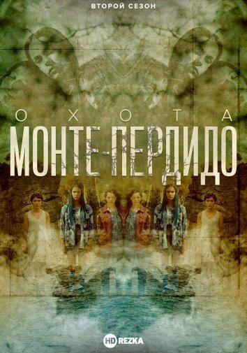 Смотреть Охота. Монте-Пердидо онлайн в HD качестве 720p