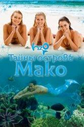Смотреть Тайны острова Мако онлайн в HD качестве