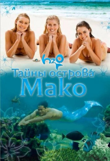 Смотреть Тайны острова Мако онлайн в HD качестве 720p