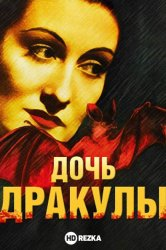 Смотреть Дочь Дракулы онлайн в HD качестве 720p