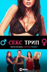Смотреть Секс-Трип онлайн в HD качестве