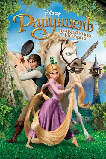 Смотреть Рапунцель: Запутанная история онлайн в HD качестве 720p