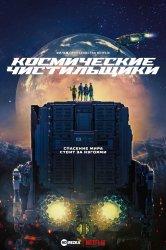 Смотреть Космические чистильщики / Космические уборщики онлайн в HD качестве 720p