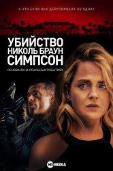 Смотреть Убийство Николь Браун Симпсон онлайн в HD качестве 720p