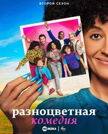 Смотреть Разноцветная комедия / Смешанные онлайн в HD качестве 720p