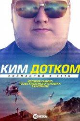 Смотреть Ким Дотком: Пойманный в Сеть онлайн в HD качестве