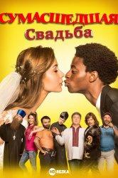 Смотреть Сумасшедшая свадьба онлайн в HD качестве 720p