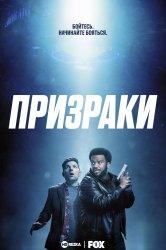 Смотреть Призраки / Паранормальщина онлайн в HD качестве 720p