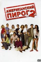 Смотреть Американский пирог 2 онлайн в HD качестве 720p