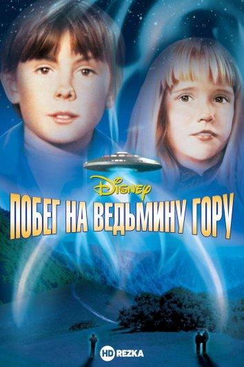 Смотреть Побег на Ведьмину гору онлайн в HD качестве 720p