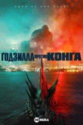 Смотреть Годзилла против Конга онлайн в HD качестве 720p