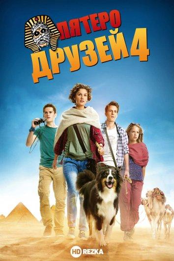 Смотреть Пятеро друзей 4 онлайн в HD качестве 720p