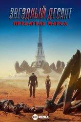 Смотреть Звёздный десант: Предатель Марса онлайн в HD качестве