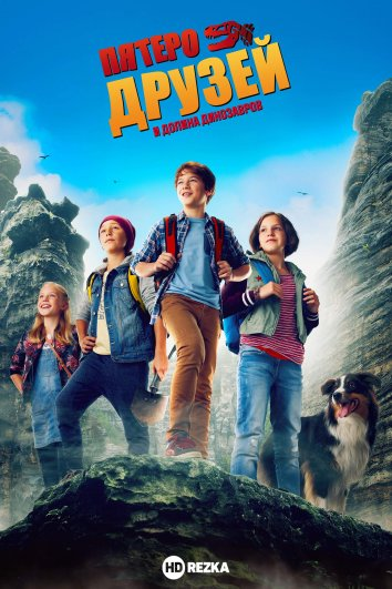 Смотреть Пятеро друзей и долина динозавров онлайн в HD качестве 720p