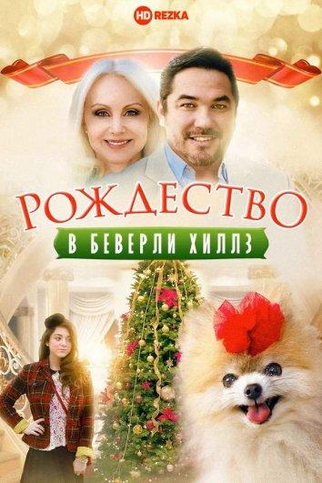 Смотреть Рождество в Беверли-Хиллз онлайн в HD качестве 720p