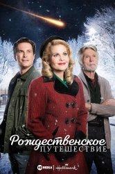 Смотреть Рождественское путешествие онлайн в HD качестве