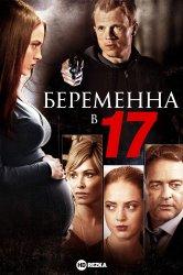 Смотреть Беременна в семнадцать онлайн в HD качестве