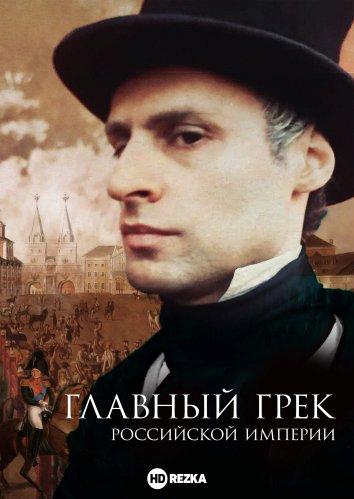Смотреть Главный грек Российской империи онлайн в HD качестве 720p
