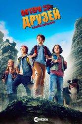 Смотреть Пятеро друзей и долина динозавров онлайн в HD качестве