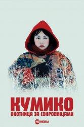 Смотреть Кумико — охотница за сокровищами онлайн в HD качестве 720p