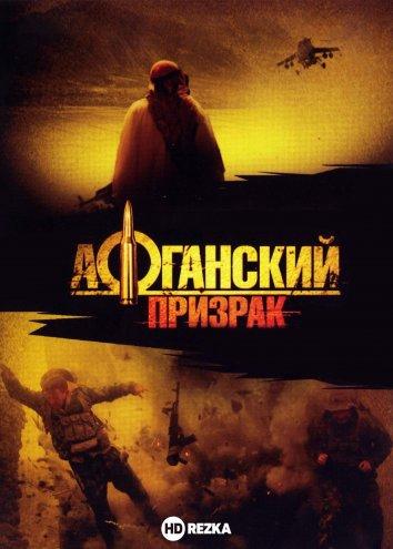Смотреть Афганский призрак онлайн в HD качестве 720p