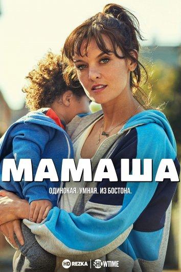 Смотреть Мамаша / С прицепом / Смилф онлайн в HD качестве 720p
