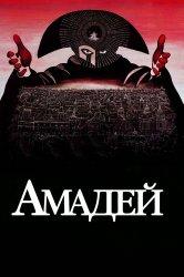 Смотреть Амадей онлайн в HD качестве 720p