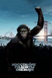 Смотреть Восстание планеты обезьян онлайн в HD качестве 720p