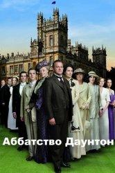 Смотреть Аббатство Даунтон онлайн в HD качестве 720p