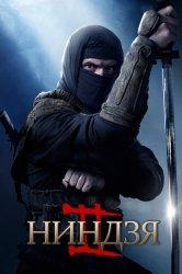 Смотреть Ниндзя 2 онлайн в HD качестве