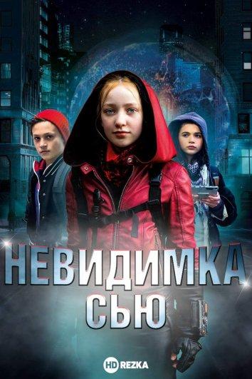 Смотреть Невидимка Сью онлайн в HD качестве 720p