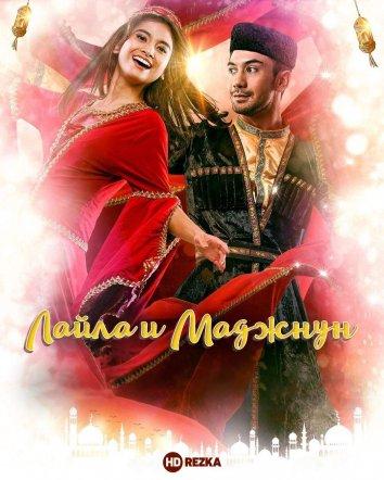 Смотреть Лайла и Маджнун онлайн в HD качестве 720p